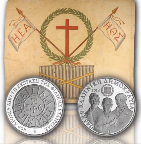 Φιλική Εταιρία, 200 Χρόνια απο την Ιδρυση, Blister, 5€, Ελλάδα, 2014 ελληνικά νομίσματα