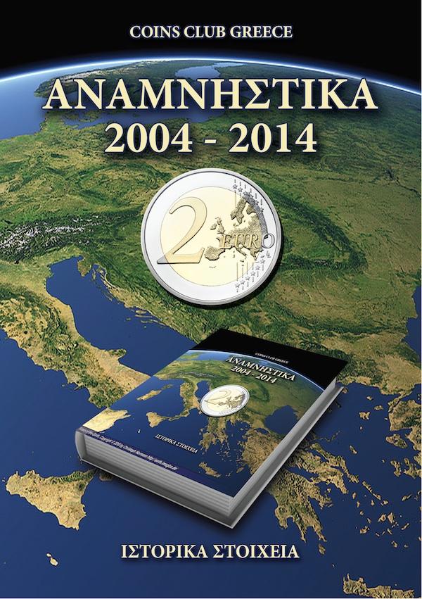 Τα Ανανμνηστικά Νομίσματα 2€, 2004-2017, ΒΙΒΛΙΟ οργάνωση βιβλία