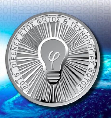 Ελλάδα Διεθνές Ετος Φωτος Ασήμι 925 6€, Proof, 2015 ελληνικά νομίσματα