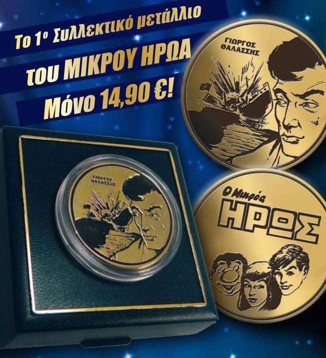 ΜΙΚΡΟΣ ΗΡΩΑΣ Γιώργος Θαλάσσης, Μετάλλιο, 30χιλ, 2016 θεματικά σινεμα  ηρωες  κομικς