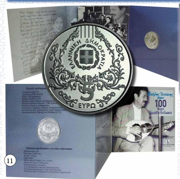 Βασίλης Τσιτσάνης, 100 Χρόνια απο την Γέννηση του Blister, 5€, Ελλάδα, 2015 ελληνικά νομίσματα