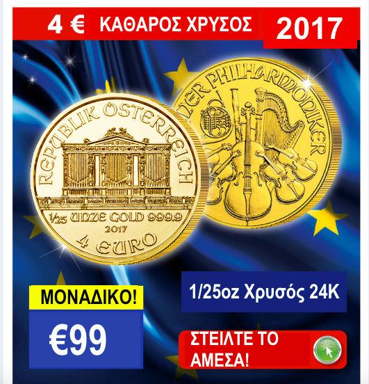 Φιλαρμονική της Βιεννης, Αυστρία, 4€, 1/25 oz, Χρυσός 24K 2017 ασήμι χρυσός χρυσά au νομίσματα