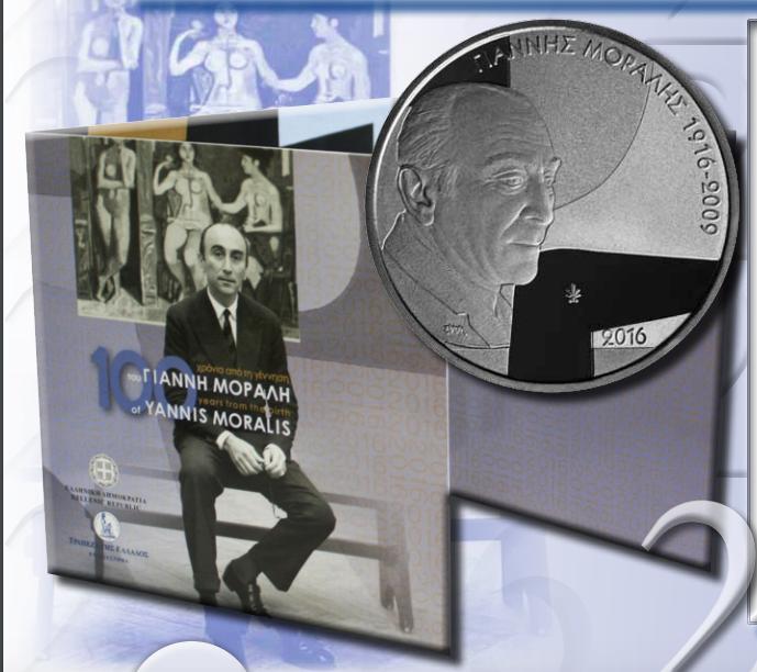 Μοραλης Γιαννης, 100 Χρόνια απο την Γέννηση του Blister, 5€, Ελλάδα, 2016 ελληνικά νομίσματα