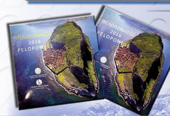 Blister, ΠΕΛΟΠΟΝΝΗΣΟΣ, σειρά με 8 ελληνικά κέρματα, Ελλάδα, 2016 ελληνικά νομίσματα