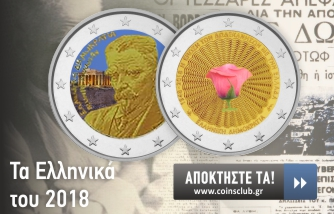 http://www.coinsclub.gr/2-euro-colored-greece/